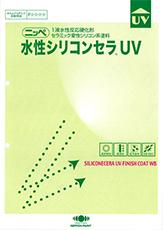水性シリコンセラUV